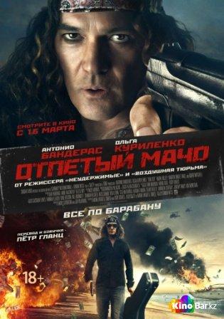 Фильм Отпетый мачо смотреть онлайн