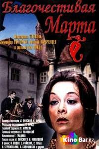 Фильм Благочестивая Марта смотреть онлайн