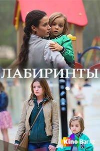 Лабиринты 1 сезон 1-16 серия (2017)