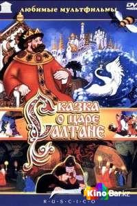 Фильм Сказка о царе Салтане смотреть онлайн