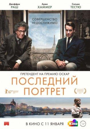 Фильм Последний портрет смотреть онлайн