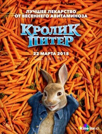 Фильм Кролик Питер смотреть онлайн