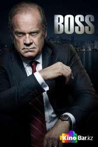 Фильм Босс (все серии по порядку) смотреть онлайн