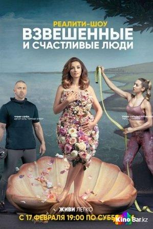 Фильм Взвешенные люди 4 сезон 1-16 выпуск смотреть онлайн