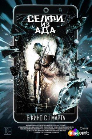 Фильм Селфи из ада смотреть онлайн