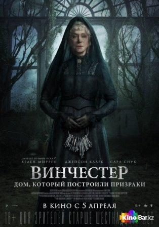 Фильм Винчестер. Дом, который построили призраки смотреть онлайн