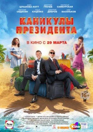 Фильм Каникулы президента смотреть онлайн