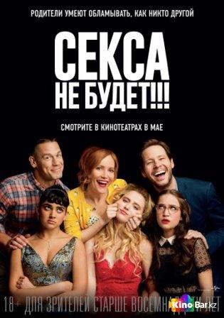 Фильм Секса не будет!!! смотреть онлайн