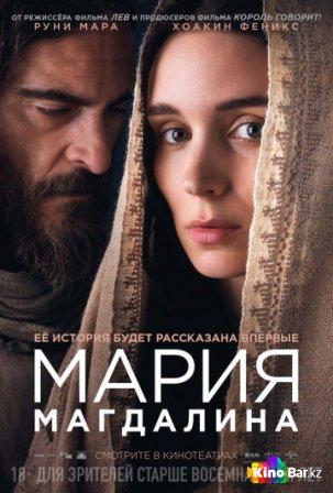 Фильм Мария Магдалина смотреть онлайн