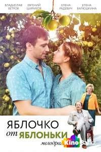 Фильм Яблочко от яблоньки 1,2,3,4 серия смотреть онлайн