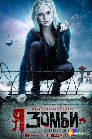 Фильм Я – зомби 4 сезон 1-12 серия смотреть онлайн