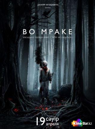 Фильм Во мраке смотреть онлайн