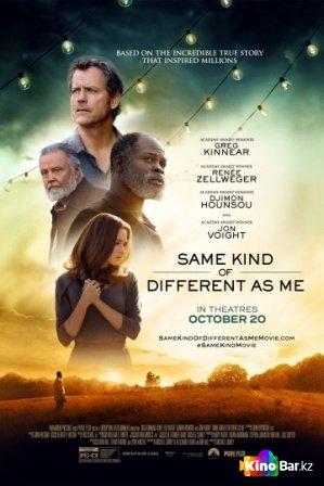 Фильм Такой же другой, как ия смотреть онлайн