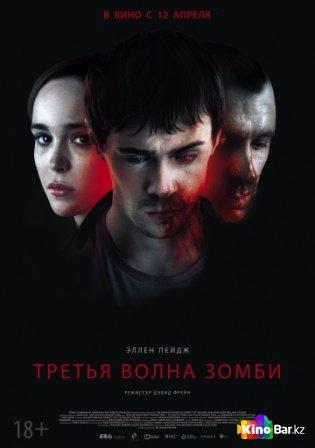 Фильм Третья волна зомби смотреть онлайн