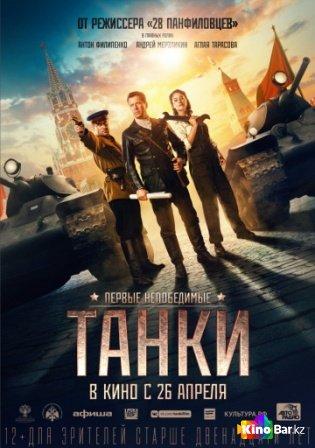Фильм Танки смотреть онлайн