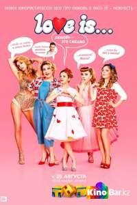 Фильм LOVE IS 2 сезон 1-10 серия смотреть онлайн