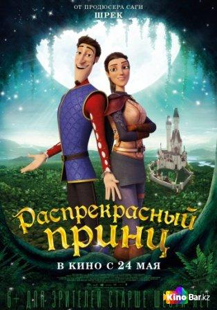 Фильм Распрекрасный принц смотреть онлайн