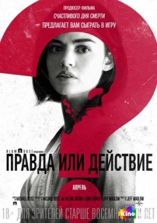 Фильм Правда или действие смотреть онлайн