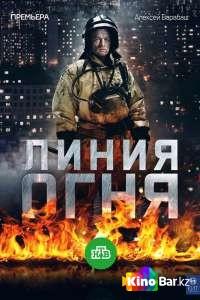Фильм Линия огня 1 сезон 1-8 серия смотреть онлайн