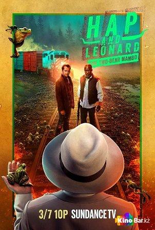 Фильм Хэп и Леонард 3 сезон 1-6 серия смотреть онлайн
