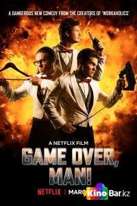 Фильм Игра окончена, чувак! смотреть онлайн