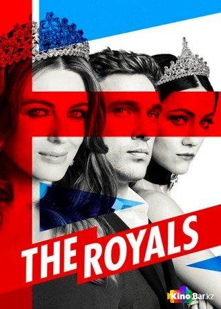 Фильм Члены королевской семьи 4 сезон 1-10 серия смотреть онлайн