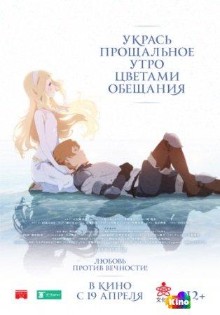 Фильм Укрась прощальное утро цветами обещания смотреть онлайн