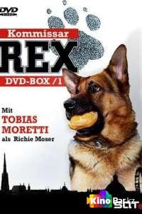 Фильм Комиссар Рекс (все серии по порядку) смотреть онлайн