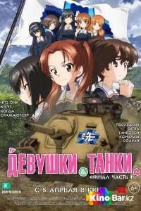 Фильм Девушки и танки смотреть онлайн