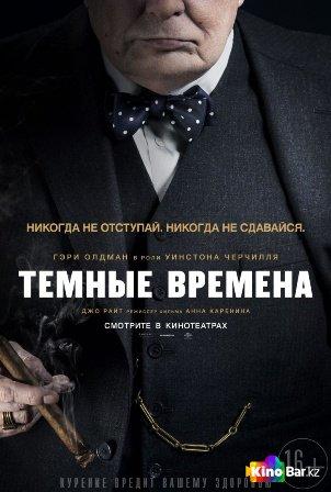 Фильм Темные времена смотреть онлайн