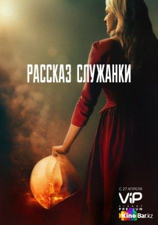 Фильм Рассказ служанки 2 сезон 1-13 серия смотреть онлайн