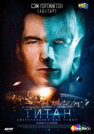 Фильм Титан смотреть онлайн