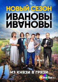 Фильм Ивановы-Ивановы 2 сезон 1-20 серия смотреть онлайн