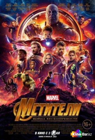Фильм Мстители 3: Война бесконечности смотреть онлайн