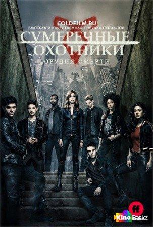 Фильм Сумеречные охотники 3 сезон 1-21,22 серия смотреть онлайн