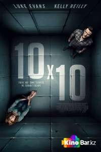 Фильм 10 на 10 смотреть онлайн