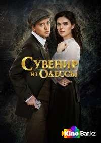 Фильм Сувенир из Одессы 1 сезон 1-12 серия смотреть онлайн