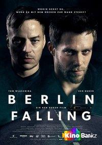 Фильм Падение Берлина смотреть онлайн