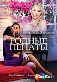Фильм Родные пенаты 1,2,3,4 серия смотреть онлайн
