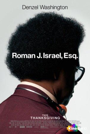 Фильм Роман Израэл, Esq. смотреть онлайн