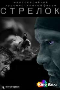 Фильм Стрелок 1,2,3 сезон смотреть онлайн