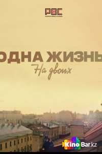 Фильм Одна жизнь на двоих 1 сезон 1-15,16 серия смотреть онлайн