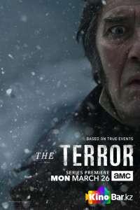 Фильм Террор 1 сезон 1-10 серия смотреть онлайн