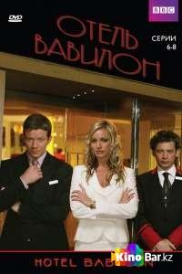 Фильм Отель «Вавилон» (все серии по порядку) смотреть онлайн