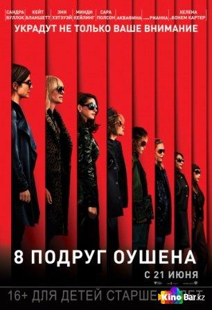 Фильм 8 подруг Оушена смотреть онлайн