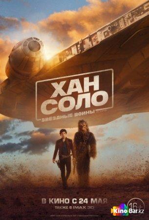 Фильм Хан Соло: Звёздные Войны. Истории смотреть онлайн