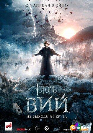 Фильм Гоголь. Вий смотреть онлайн