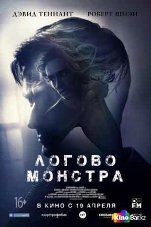 Фильм Логово Монстра смотреть онлайн