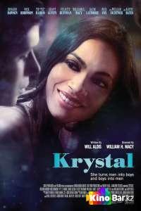 Фильм Кристал смотреть онлайн
