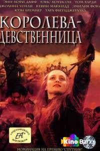 Фильм Королева-девственница (все серии по порядку) смотреть онлайн